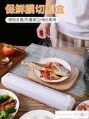 保鮮膜切割器 滑刀保鮮膜切割器家用廚房神器帶吸盤保鮮膜盒切割盒切錫紙分割器 潮流
