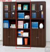 《凱耀家居》安寶耐磨胡桃2x6尺開放式書櫃 116-734-11
