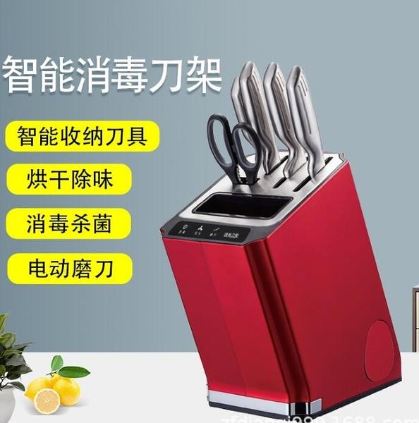 110v電壓居家智慧消毒刀架刀座 家用小型筷子消毒機 紫外線殺菌烘幹 【易家樂】