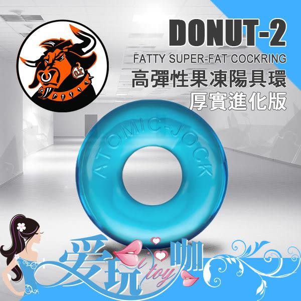 【冰晶藍】美國剽悍公牛 高彈性果凍陽具環第二代厚實進化版 DO-NUT-2 FATTY SUPER-FAT COCKRING 屌環