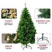 (一件免運)聖誕節1.5 1.8 2.1 2.4 3米松針聖誕樹套餐商場櫥窗裝飾豪華加密XW