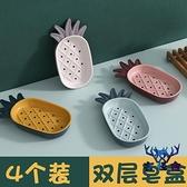 【4個裝】肥皂盒收納盒家用塑料香皂盒創意圖案皂托【古怪舍】