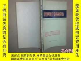 二手書博民逛書店常見呼吸道傳染病的防治罕見館藏7938 天津醫學院流行病學教研室