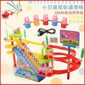 玩具 小豬佩琪玩具車佩奇快樂電動拖馬斯軌道車爬上樓梯滑梯