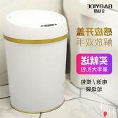 自動換袋感應垃圾桶智慧歐式時尚家用電動桶