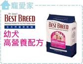 ☆寵愛家☆BEST BREED貝斯比狗飼料-幼犬高營養配方6.8kg