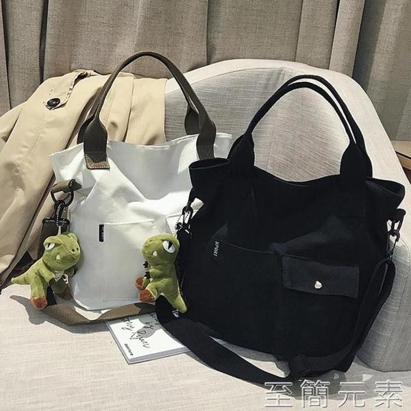 帆布大包包女包新款韓版學生上課手提托特布袋包單肩斜背包潮 至簡元素