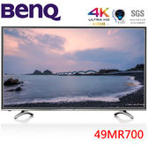 《送安裝》BenQ明基 49吋真4K HDR聯網液晶電視49MR700附視訊盒