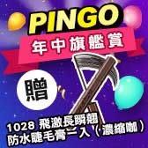 PINGO 年中旗艦賞▶贈1028濃縮咖睫毛膏1入