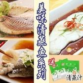 【南紡購物中心】【賣魚的家】美味清蒸四品鮮魚(鱈鱸鯛虱) 8片組