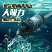 魚缸換水器自動電動水族箱吸便器tz3113【歐爸生活館】