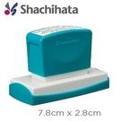 日本 Shachihata 創意 客製化 7.8*2.8cm 印章 /個 Q24