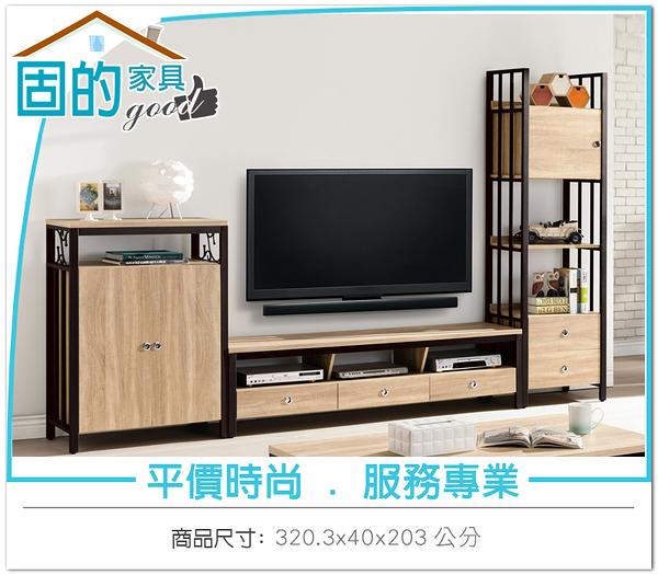 《固的家具GOOD》385-7-AJ 鋼尼爾10.7尺客廳組合櫃/全組【雙北市含搬運組裝】