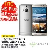 TWMSP★按讚送好禮★EyeScreen HTC M9 Plus 含Boom Sound方形孔 保固半年 EverDry PET 螢幕保護貼