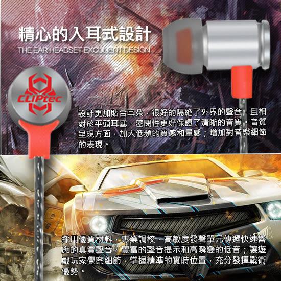 CLiPtec FIRE-BULLET 入耳式電競耳機麥克風~附硬殼耳機收納盒