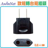 轉接頭10 入 規格歐規4 0 轉台規轉接頭電源轉接插頭轉換器