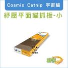 Cosmic Catnip〔宇宙貓,紓壓平面貓抓板(小)〕