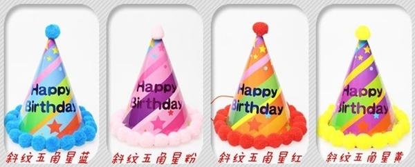 毛球帽 生日帽子 (12款任選) 壽星帽 蛋糕 慶生 生日帽 派對帽子 兒童帽 蛋糕帽子【塔克】