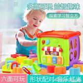嬰兒早教六面盒兒童寶寶一周歲益智形狀配對積木玩具0-1-2-3周歲6 igo 全網最低價