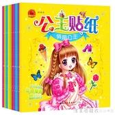 一套10本公主換裝貼紙書女孩趣味粘貼貼畫書3-6歲兒童益智玩具 漾美眉韓衣