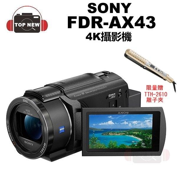 [贈離子夾] SONY 索尼 攝影機 FDR-AX43 數位 攝影機 錄影機 4K 全方位防手震 高畫質 公司貨