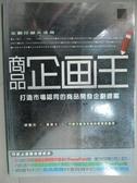 【書寶二手書T3/電腦_YJP】商品企劃王-打造市場認同的商品開發企劃提案_末吉孝生