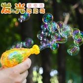 泡泡機泡泡槍兒童玩具夏天手動吹泡泡器工具手搶地攤補充液【全館免運八折下殺】