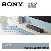 【預購+限時加購價+分期0利率】SONY HT-S200F 單件式 環繞 家庭劇院 SOUNDBAR 公司貨
