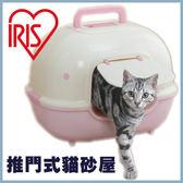 *WANG*日本IRIS 《WNT-510》推門式貓砂屋 - 51*40*39 cm(共三款色系)