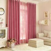 全遮光窗簾簡約現代客廳臥室歐式落地飄窗新款免打孔