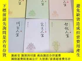 二手書博民逛書店罕見慧律法師人生系列(第一二三四六九)Y14817 出版1990
