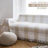 純棉透氣華夫格沙發巾北歐清新沙發蓋布罩四季毯空調毯可機洗【毒家貨源】