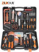 家用工具箱套裝多功能五金工具