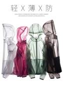 防曬衣 新品可收納戶外服 防紫外線超薄皮膚風衣女透氣防曬衣 【免運86折】