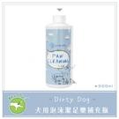 Dirty Dog〔犬用泡沫潔足樂補充瓶,500ml〕