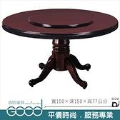 《固的家具GOOD》265-9-AL 5尺胡桃色圓桌【雙北市含搬運組裝】