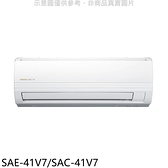 SANLUX台灣三洋變頻分離式冷氣6坪SAE-41V7/SAC-41V7