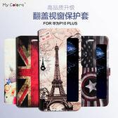 秋奇啊喀3C配件--韓國彩繪華為P10plus手機套p10plus創意卡通彩繪智能休眠翻蓋保護皮套男女