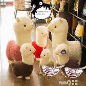 玩偶公仔 羊駝毛絨玩具玩偶抱枕公仔娃娃大號PAPI醬同款超大可愛男女生禮物