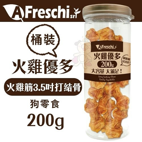 *KING*A Freschi艾富鮮 火雞優多-火雞筋3.5吋打結骨(桶裝)200g‧腸胃好消化零負擔‧狗零食