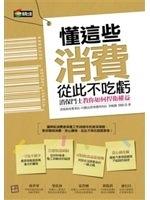 二手書《懂這些,消費從此不吃虧:消保鬥士教你如何捍衛權益》 R2Y ISBN:9862722789
