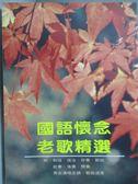 【書寶二手書T1/音樂_OTY】國語懷念老歌精選_民83