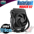 [ PC PARTY ] CM CoolerMaster MasterLiquid Maker 92 水冷 CPU散熱器