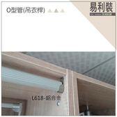 【 EASYCAN 】L618_100CM O型管 易利裝生活五金 鋁合金 目玉 中通 管頭 吊衣桿 掛衣桿