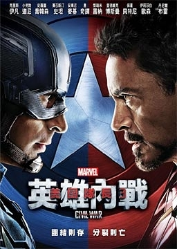 美國隊長3:英雄內戰 DVD (購潮8)