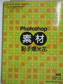 【書寶二手書T2/電腦_EGI】Photoshop 素材點子爆米花_原價580_MdN編輯部