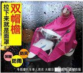 雨衣電動車摩托車面罩騎行成人單人男女士加大加厚雨披電瓶車雨衣 港仔會社