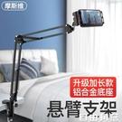 摩斯維 手機支架伸縮調節床上用床夾學生宿舍床頭懶人支撐架ipad平板  自由角落