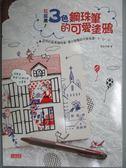 【書寶二手書T7/藝術_KOJ】紅藍黑!3色鋼珠筆的可愛塗鴉_黃瓊仙