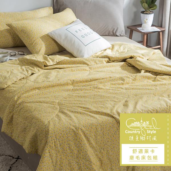 Minis 雙人床包涼被四件組 莫斯特 萊卡纖維 春夏新款